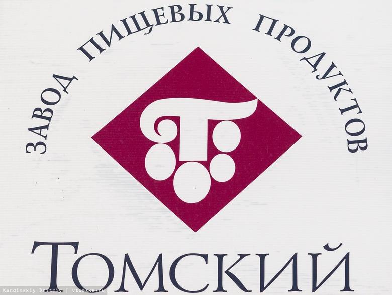 «От водки — к инновациям»: бизнес-инкубатор появится на месте бывшего ЗПП «Томский»