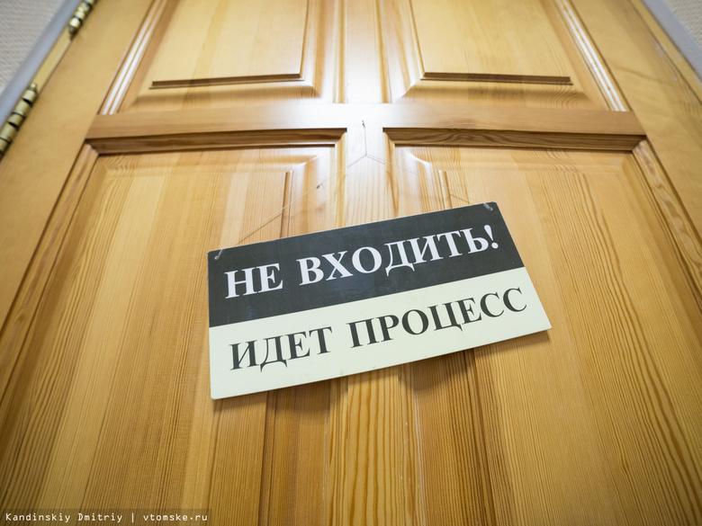 Дело обвиняемого вкрупной взятке экс-замдиректора «Томсклесхоза» ушло всуд