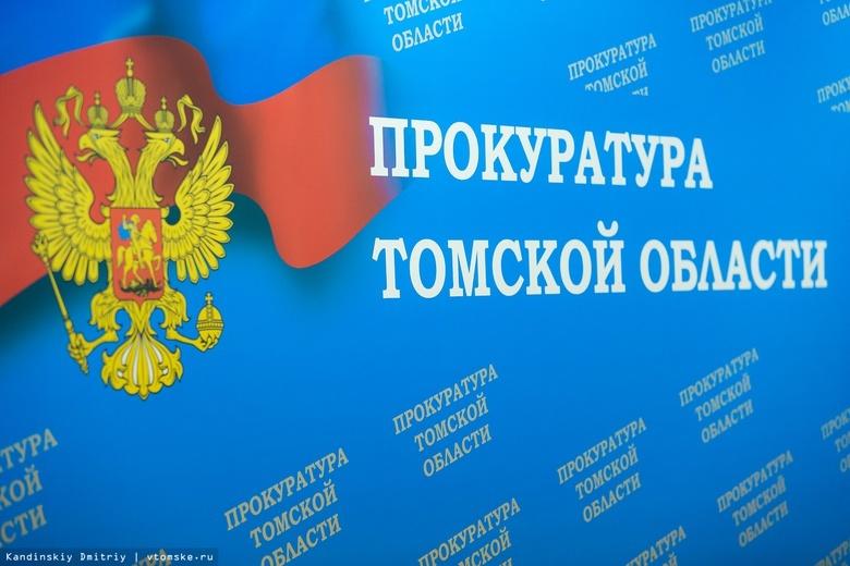 Прокуратура выявила в томском селе АГЗС, работающую с нарушениями