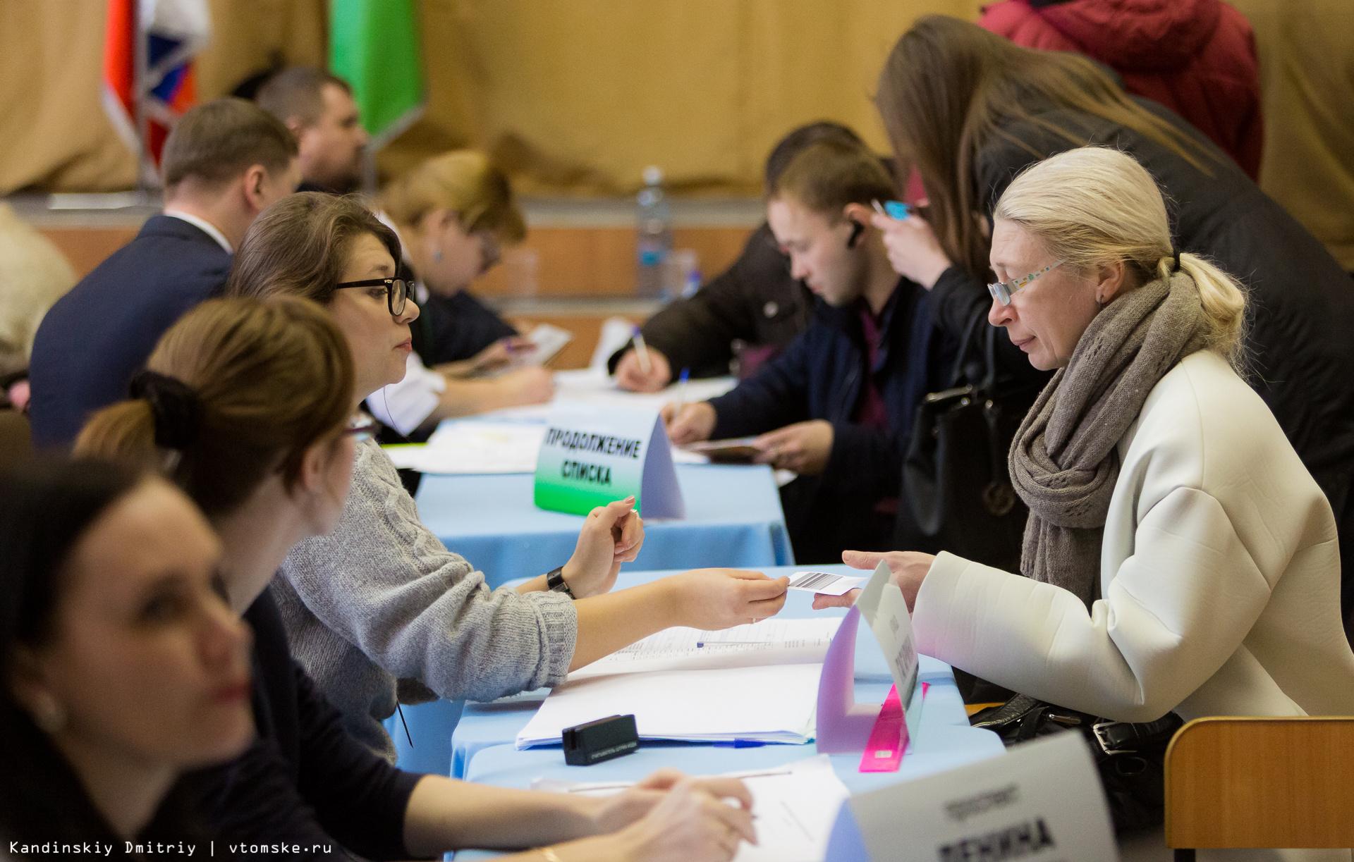 Явка на выборах президента РФ в Томской области к 15:00 превысила 43 %