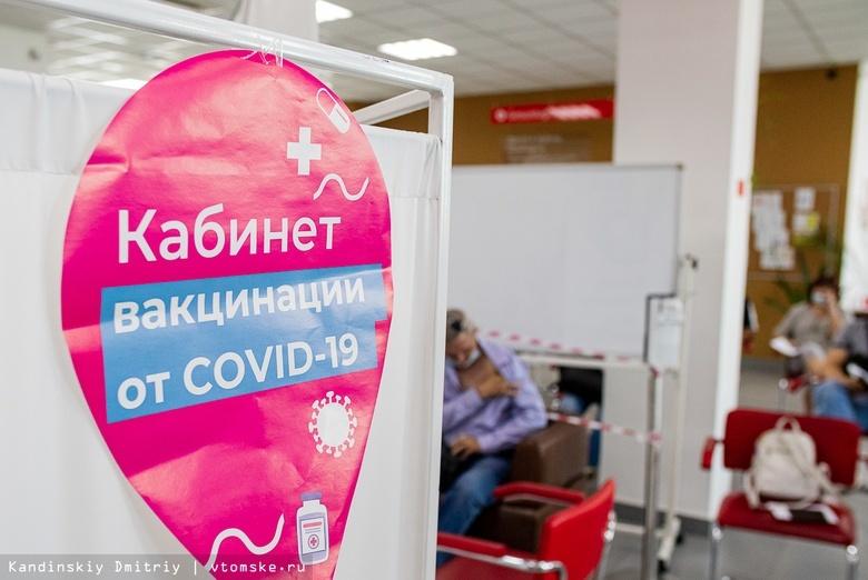 Облздрав сообщил, какие пункты вакцинации от COVID будут работать в Томске в выходные