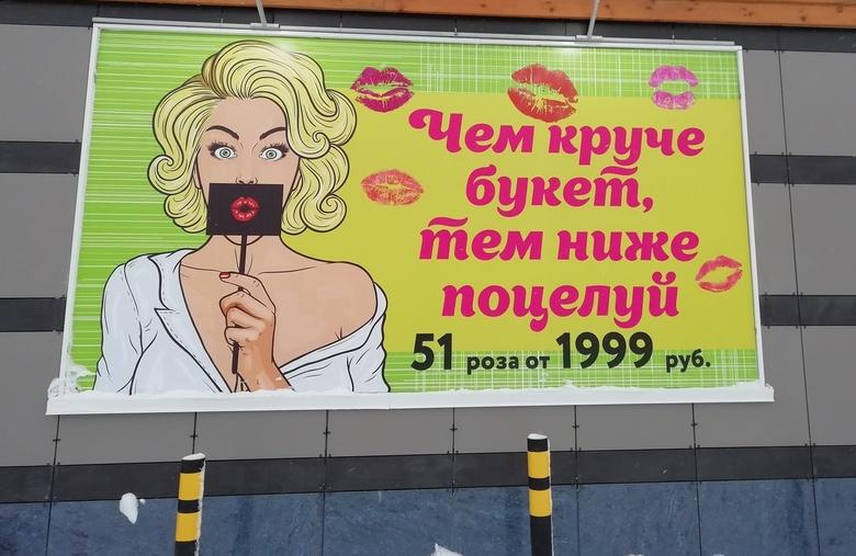 Томское УФАС просит оценить пристойность рекламы цветочного магазина