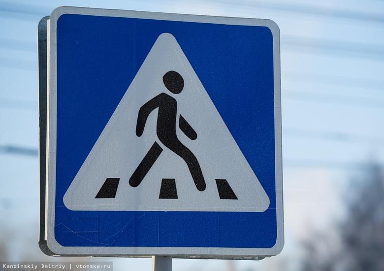 Водитель «Лады» сбил пенсионера на пешеходном переходе в Северске