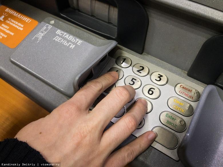 Число краж с банковских карт томичей выросло в 4 раза