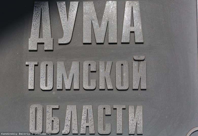 Завотделением асиновской больницы стала депутатом томской облдумы