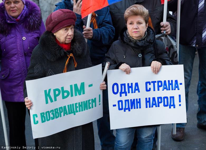 Более 2 тыс томичей отметили годовщину присоединения Крыма