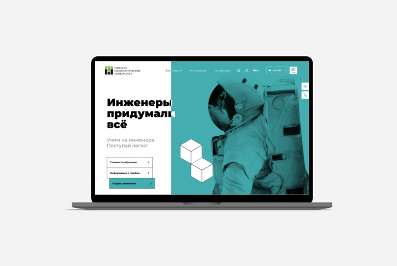 Сайты трех томских вузов признаны лучшими в Восточной Европе