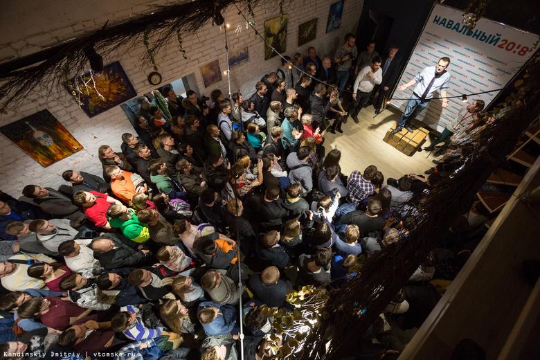 Томские власти не согласовали сторонникам Навального проведение акции 7 октября