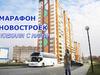 «Марафон новостроек» пройдет в Томске 21 июня