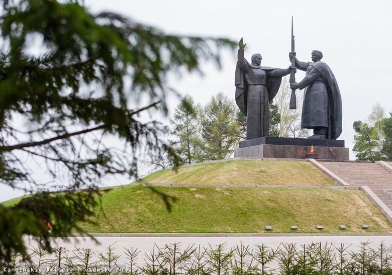 Путин присвоил Томску звание «Город трудовой доблести»
