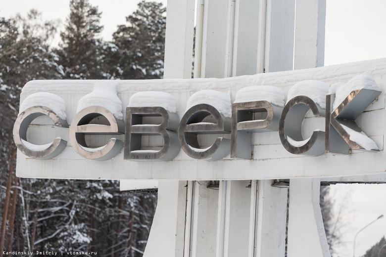 Третий резидент ТОР в Северске инвестирует в производство полимеров 10 млн руб