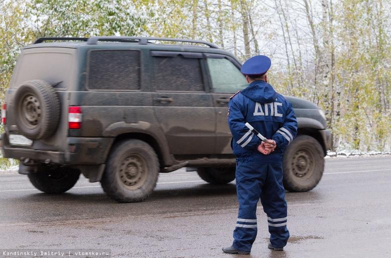 Сокращение штата пройдет в ГИБДД Томской области