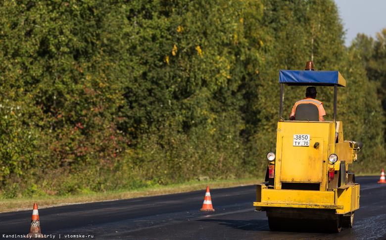 Дорожники досрочно завершили капремонт участка трассы на подъезде к Томску