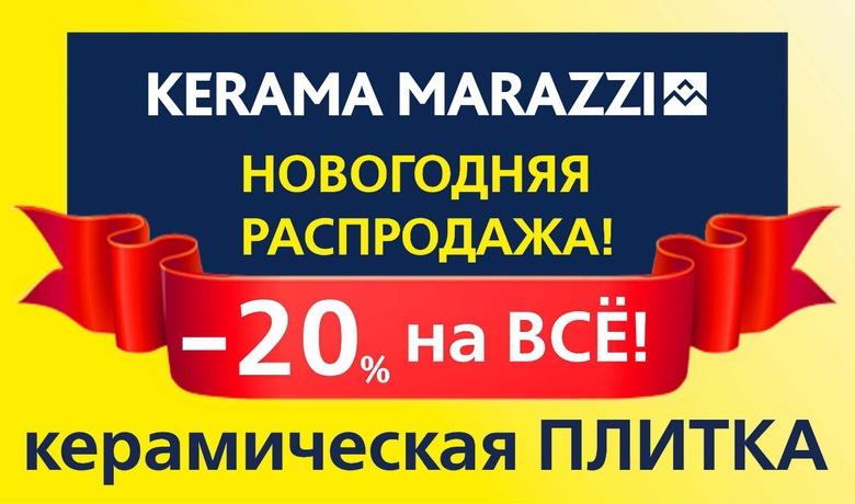 Новогодняя распродажа в KERAMA MARAZZI