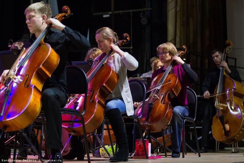 Бывший дирижер Большого театра стал худруком Томского симфонического оркестра