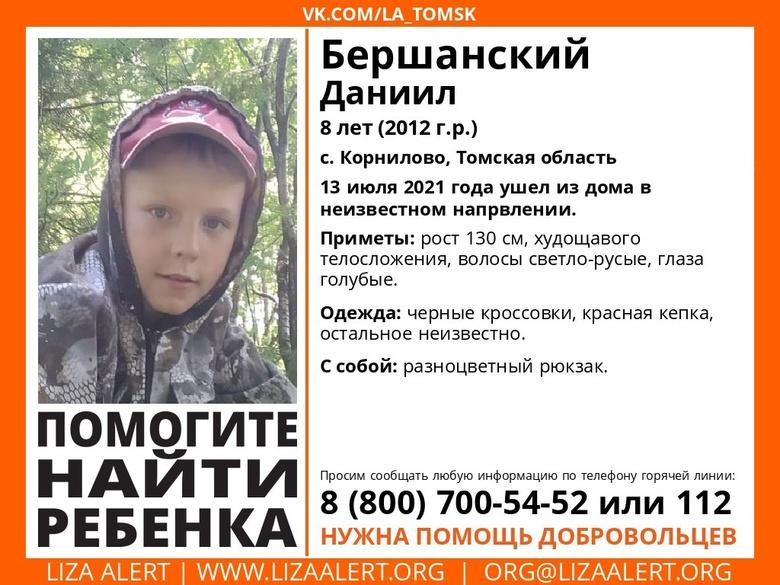 Восьмилетний мальчик пропал в Корнилово