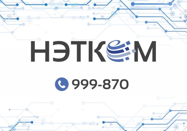 Жители Тахтамышево получили доступ к высокоскоростному интернету от «НЭТКОМ»