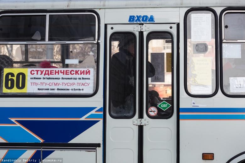Обновленную маршрутную сеть Томска подготовят до мая