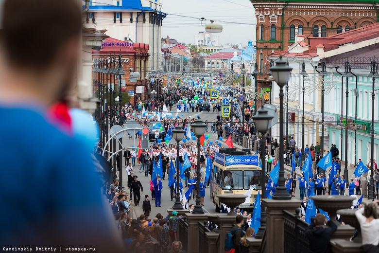 Студенты ТГУ отметили 140-летие университета шествием в центре Томска