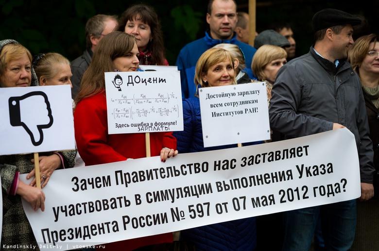 «Хотим зарплаты, как в Москве»: томские ученые вышли на пикет