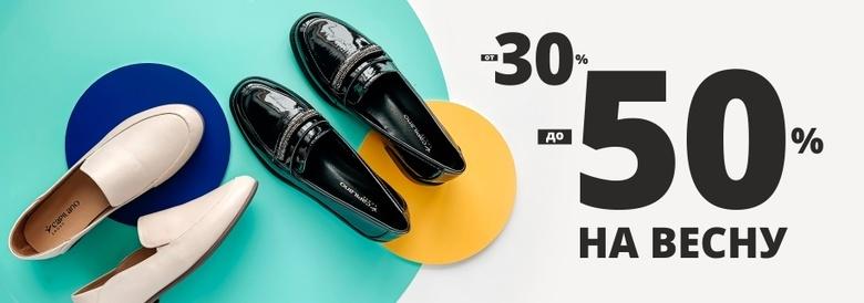Ниже некуда: весеннюю обувь распродают в 2 раза дешевле, а на зимнюю — скидки 80%
