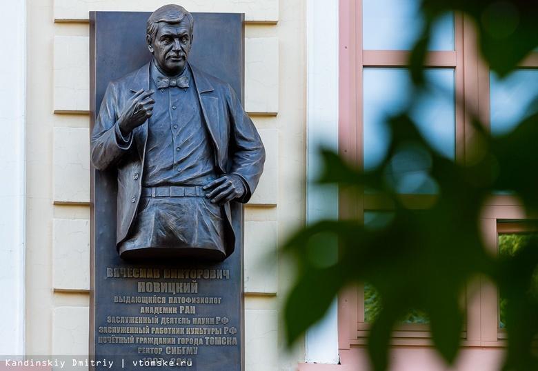 Горельеф Вячеслава Новицкого появился на фасаде главного корпуса СибГМУ
