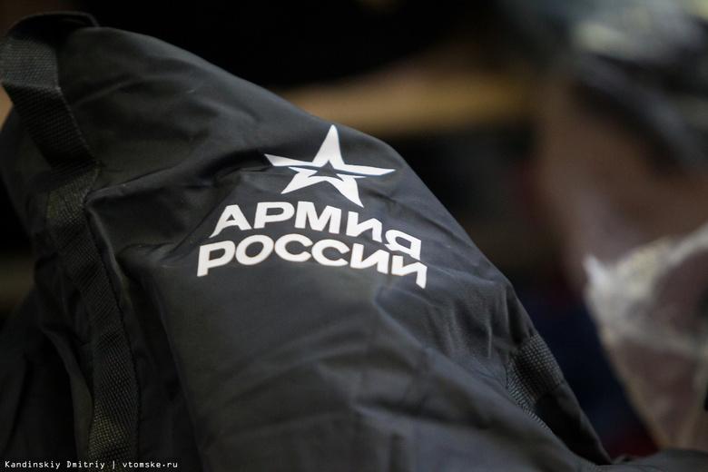 В 2017г томские военкоматы передали в СК материалы по 16 уклонистам