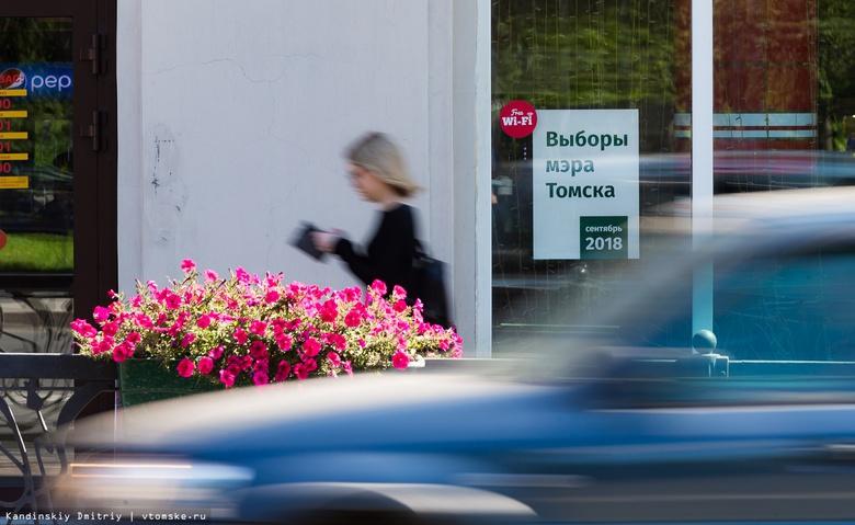 В горизбирком поступило 3 жалобы на агитацию кандидатов в мэры Томска