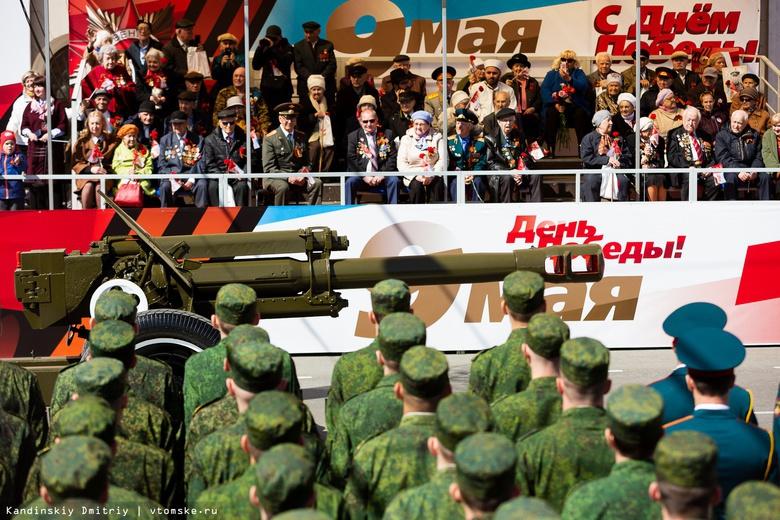 Парад Победы 9 мая в Томске: фоторепортаж