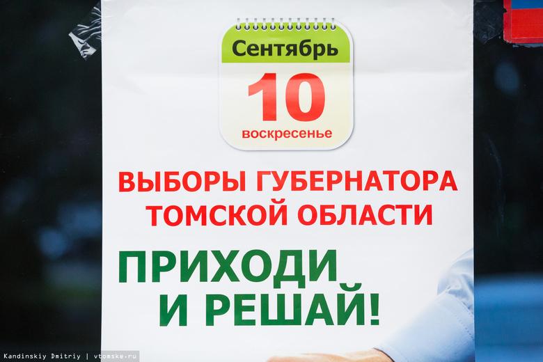 Победу одержал Сергей Жвачкин— Выборы Томск