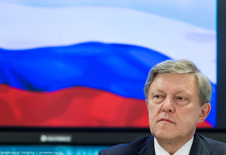 Явлинский предложил томским властям менять бюджетную политику