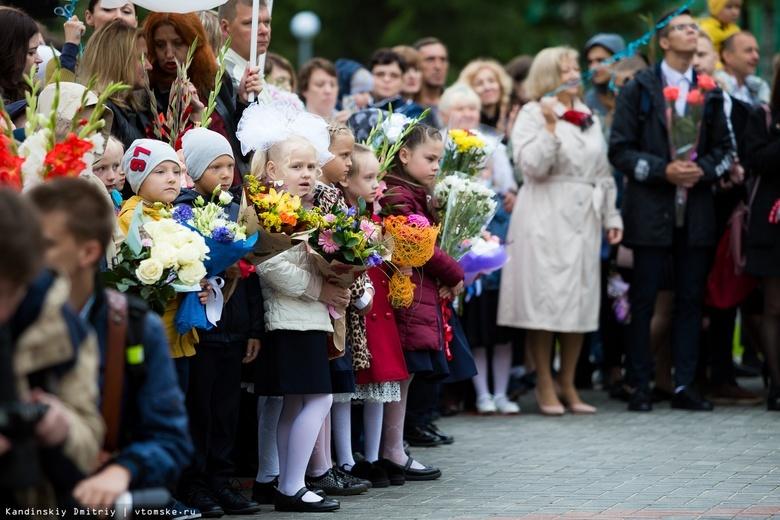 Томскстат посчитал затраты на сбор ребенка в школу