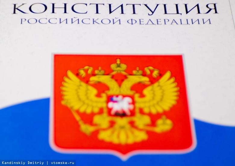 В Томской области набирают наблюдателей на голосование по поправкам в Конституцию
