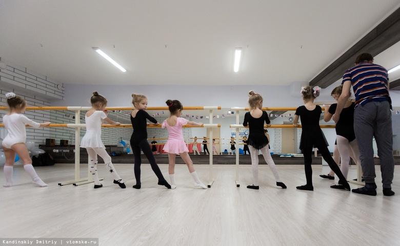 Петербургская балетная академия проведет смотр юных танцоровТомска