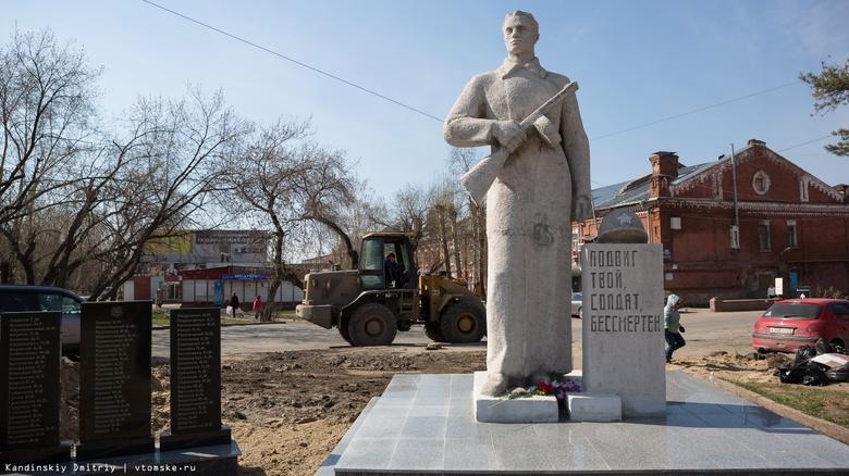 Томская область будет выделять деньги на ремонт памятников ВОВ в других регионах