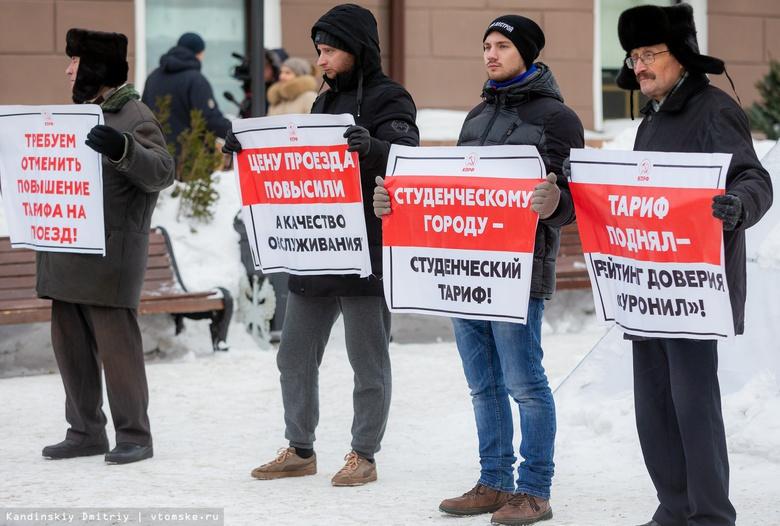 Томичи вышли на пикеты против роста цен на проезд в общественном транспорте