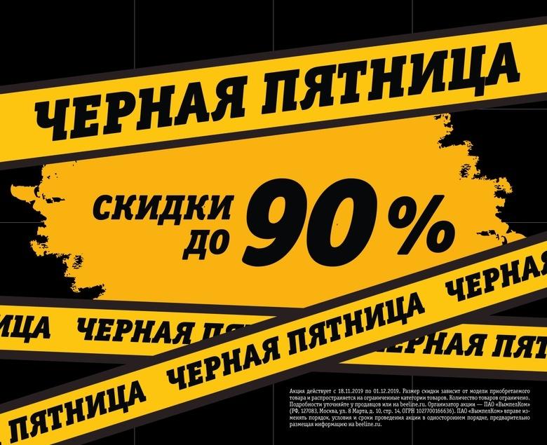 Черная пятница в «Билайн»: скидки до 90%