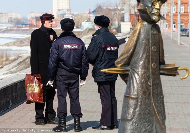 «Гражданин, пройдемте домой»: как полиция патрулирует Томск во время самоизоляции