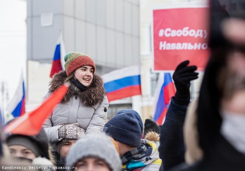 Тысячи людей и золотой ершик: как в Томске прошла акция в поддержку Алексея Навального