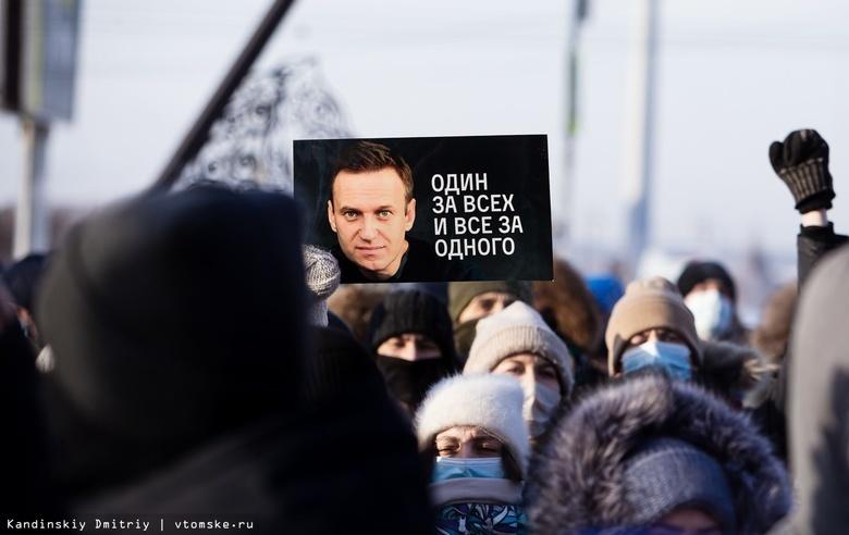 Более 1,3 тыс томичей записались на митинг «Свободу Навальному!»