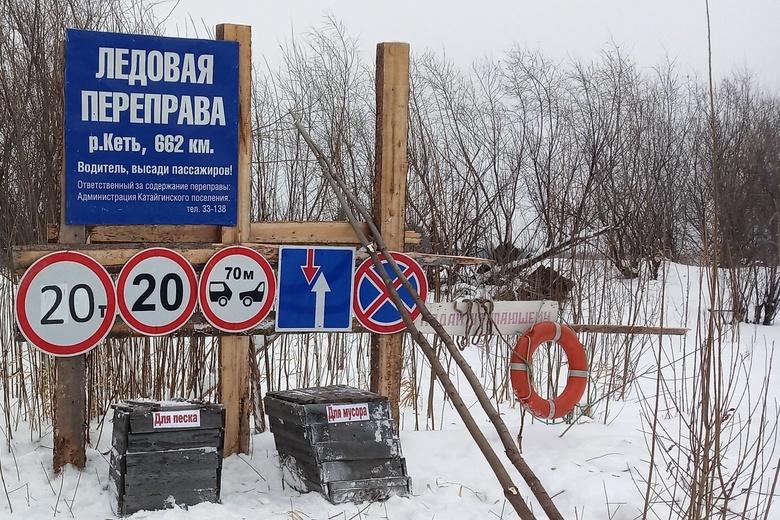 В МЧС рассказали, где в Томской области уже открылись ледовые переправы