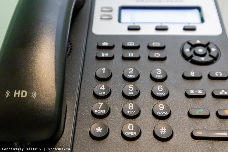 Житель Томской области перевел телефонным мошенникам около 10 млн руб