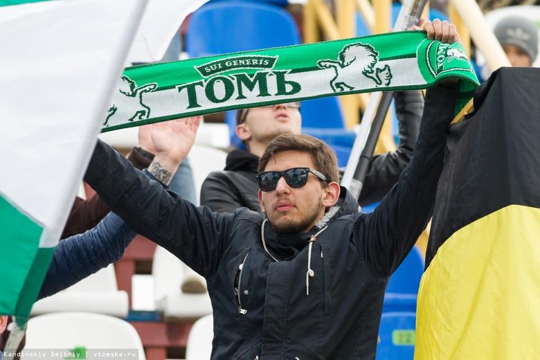 «Томь» начнет новый сезон ФНЛ с гостевого матча в Нижнем Новгороде