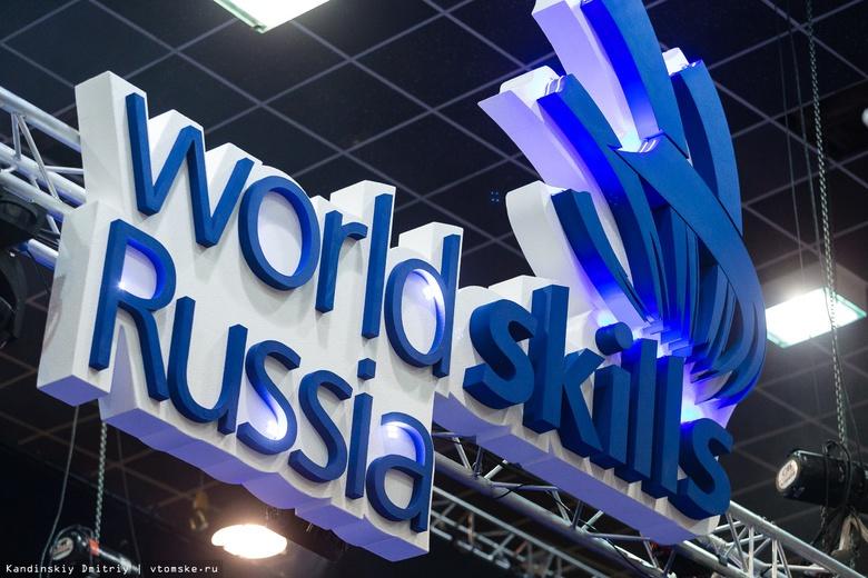 Томичи завоевали 5 медалей на всероссийском финале WorldSkills Russia