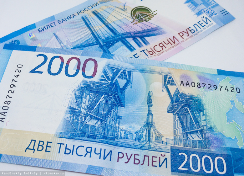 Новые купюры в 2000 руб поступили в Томскую область