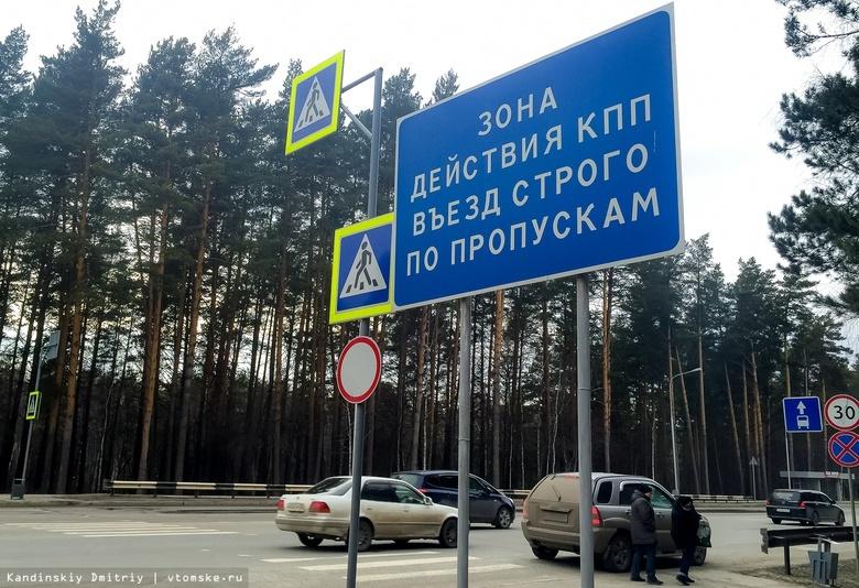В Северске сняли ограничения на въезд