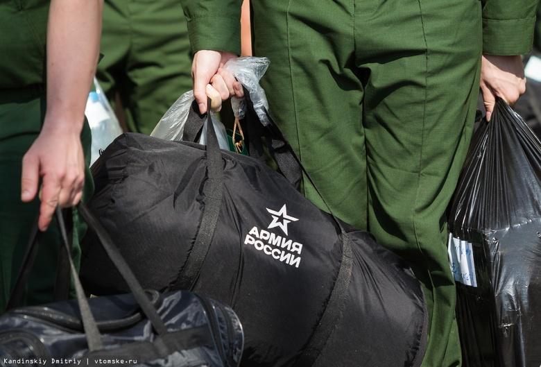 Почти 900 новобранцев Томской области отправятся служить в осенний призыв