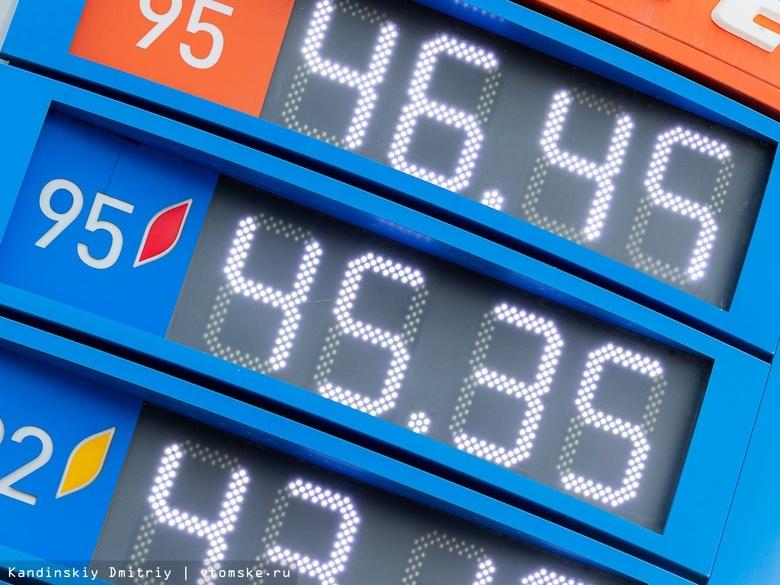 Томскстат сообщил о небольшом снижении цен на бензин в сентябре