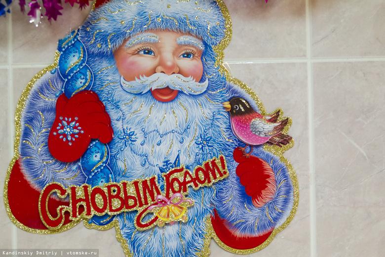 Более 40 тыс детей из малоимущих семей Томской области получат новогодние подарки