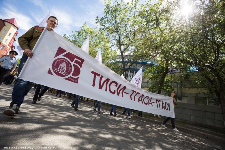 ТГАСУ впервые устроил шествие в честь 65-летия вуза